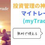 株式投資管理アプリ「mytrade(マイトレード)」が便利すぎる!自動で投資記録をつけてくれる神アプリです