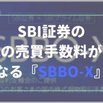 SBI証券で株式の手数料が安くなる[SBBO-X]。対象者は申し込みしておくと手数料がお得になります。