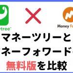 【家計簿アプリ】MoneyTree(マネーツリー)とMoneyForward(マネーフォワード)の無料版を比較【資産管理】