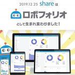 【マイトレードの後継アプリ】株式投資管理アプリ「ロボフォリオ」が便利!適時開示も見れる