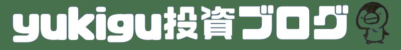 yukigu投資ブログ